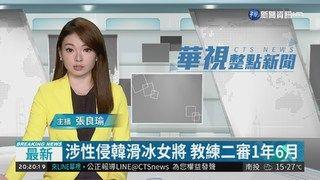 21:20 涉性侵韓滑冰女將 教練二審1年6月 ( 2019-01-30 )