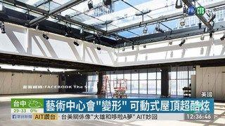 13:03 紐約獨特觀景台 2500階樓梯交織蜂巢 ( 2019-04-24 )