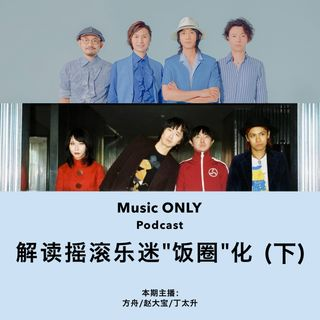 "When Underground Bands Become Idols (Part 2) 解读摇滚乐迷""饭圈""化"
