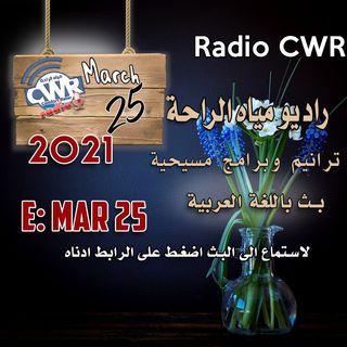 آذار 25 البث العربي 2021 / اضغط  هنا على الرابط لاستماع الى البث