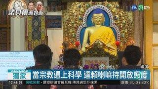 """13:56 """"宗教.科學一樣"""" 達賴喇嘛:都追求真相 ( 2018-11-11 )"""