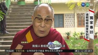 20:29 來自台灣校園的心聲 達賴喇嘛傾聽! ( 2018-11-07 )