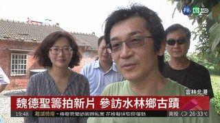 20:06 魏德聖訪水林鄉 當地人歡迎拍片! ( 2018-07-27 )