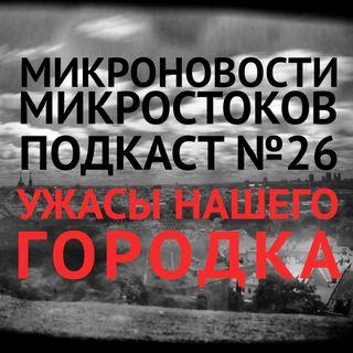 Подкаст #26: Ужасы нашего городка