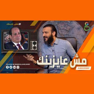 عبدالله الشريف  حلقة 17  مش عايزينك  الموسم الرابع