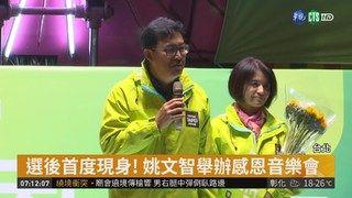 14:08 姚文智感恩音樂會 宣布籌拍鄭南榕電影 ( 2018-12-01 )