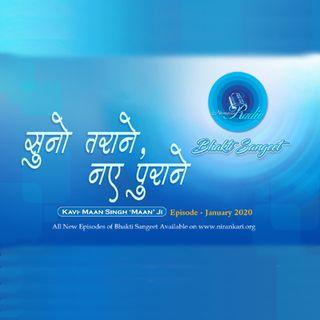 Man Singh Maan Ji's, Suno Tarane Naye Purane: Bhakti Sangeet January 2020