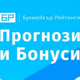 Прогнози и Бонуси от Букмейкър Рейтинги - ЕПИЗОД #6 с гост Иво Вецев