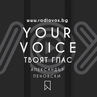 ТВОЯТ ГЛАС с Демир и Тихомир Митов