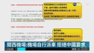 14:28 假新聞殺外交官! 事實查核中心揭真相 ( 2019-03-05 )