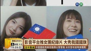 16:51 【台語新聞】影音串流平台推紀錄片 秀我國國旗 ( 2019-03-05 )