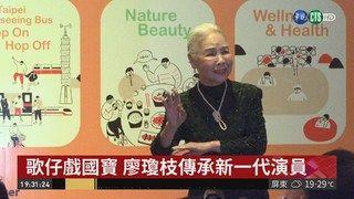 19:44 歲末年終 台灣傳統戲曲藝術家交流 ( 2018-12-08 )