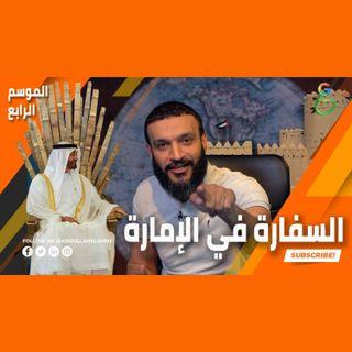 عبدالله الشريف  حلقة 14  السفارة في الإمارة  الموسم الرابع