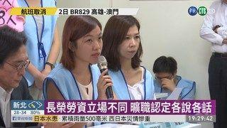 19:57 長榮記曠職 空服員喊冤:承受巨大壓力 ( 2019-07-01 )