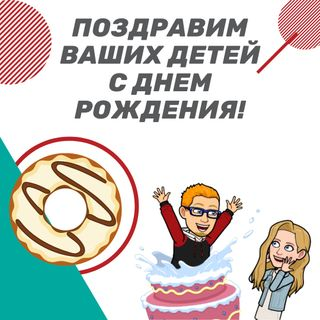 Поздравления детей с днем рождения!