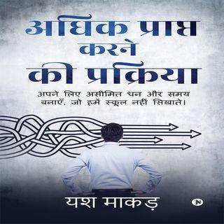 Adhik Prapt Karne Ki Prakriya by Yash Maaker