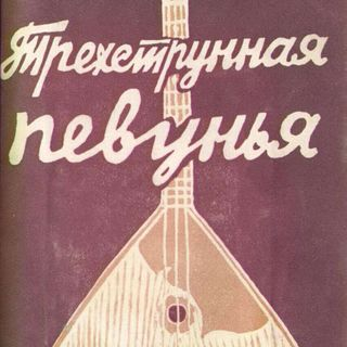 Música Popular Russa - Tradicional e Folk: Os Maiores Sucessos