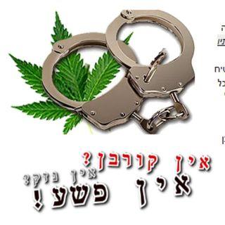 טלפון לתביעות דרום (שלוחת לכיש) בעניין מעצרו של עופר