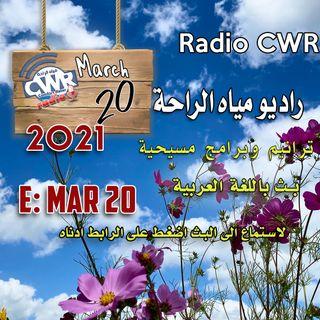 آذار 20 البث العربي 2021 / اضغط  هنا على الرابط لاستماع الى البث