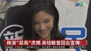 """19:59 """"亞洲富豪""""大賣 捧紅台裔女星吳恬敏! ( 2018-09-10 )"""