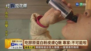 17:50 【台語新聞】吃豬皮補充膠原蛋白? 小心吃進脂肪 ( 2019-04-18 )
