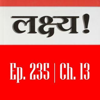Ep. 235: लक्ष्य - अध्याय 13