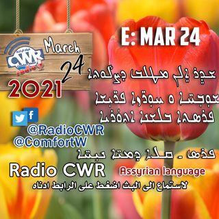 آذار 24 البث الآشوري2021 / اضغط هنا على الرابط لاستماع الى البث