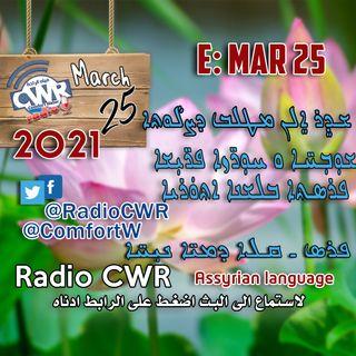 آذار 25 البث الآشوري2021 / اضغط هنا على الرابط لاستماع الى البث