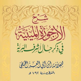 #Seerah Class 23 - Commentary on al-Urjuzah al-Mi'iyyah الأرجوزة الميئية في ذكر حال أشرف البرية