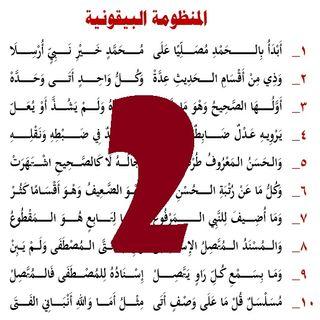 Lines 7-8 of the Bayqooniyyah Poem