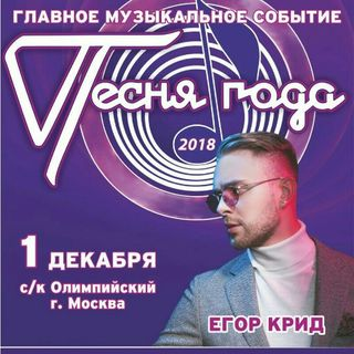 Песни Года Егора Крида