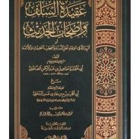 Creed of the Salaf & Ahlul Hadith