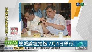 08:49 雙城論壇拍板 7月4日舉行 ( 2019-06-24 )