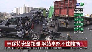 20:20 國道彰化段5車追撞1傷 慘回堵5公里 ( 2019-02-01 )