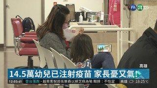 13:12 有黑點! 幼兒劑型流感疫苗即刻停用 ( 2018-12-28 )