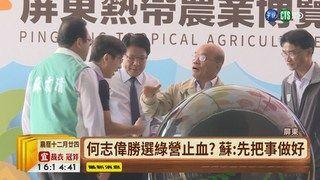 16:00 【台語新聞】蘇揆回屏東老家 視察農博會.燈會 ( 2019-01-29 )