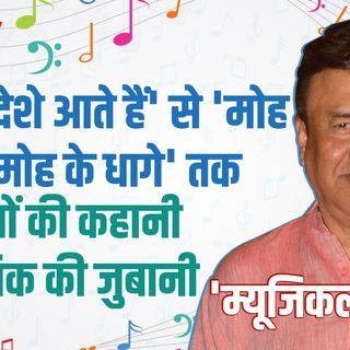 519: Interview: हिट गानों की कहानी, अनु मलिक की जुबानी Anu Malik Interview stories behind hit songs