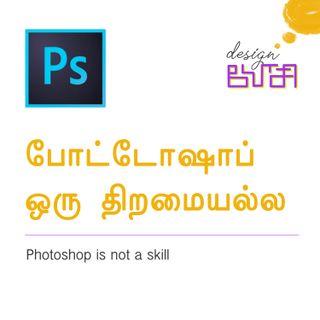 போட்டோஷாப் ஒரு திறமையல்ல | Photoshop is not a skill