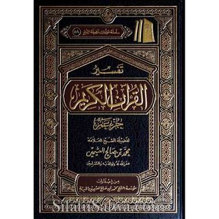 Tafseer Juz Amma | Shaykh al-Utheymeen
