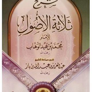 Al-Ousoul As-Sittah شرح الأصول الستة 04
