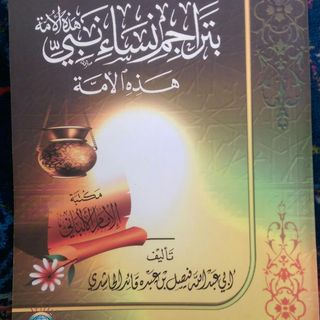 6th Lesson   'Aisha bint Abi Bakr, the Mother of the Believers