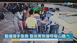 12:42 男子游泳後昏迷 醫師:心律不整 ( 2019-04-19 )