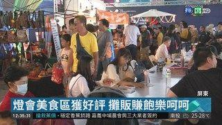 13:39 台灣燈會湧167萬人 接駁車要等5小時 ( 2019-03-01 )