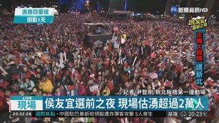 21:30 侯友宜選前之夜 現場估湧超過2萬人 ( 2018-11-23 )