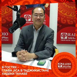 Подкаст #10 О деятельности JICA в Таджикистане