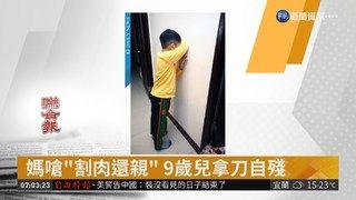 """09:08 媽嗆""""割肉還親"""" 9歲兒拿刀自殘 ( 2019-01-18 )"""