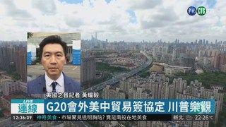 13:24 G20川習會受矚 貿易戰有望降溫? ( 2018-11-30 )