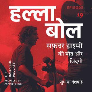 Halla Bol | Episode 19: Safdar's Legacy