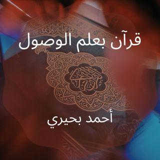 {قرآن بعلم الوصول}(30) لقمان.. بيان وراثة