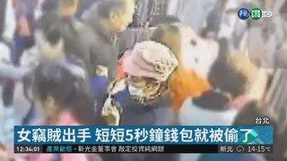 13:20 專挑人多市場下手 越南籍女扒手被逮 ( 2019-01-26 )